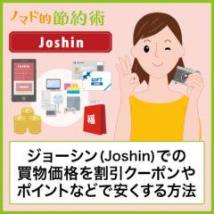 ジョーシン(Joshin)を割引クーポンや楽天ポイント・dポイントで安くする方法・値引き交渉・セール以外にできる節約術まとめ