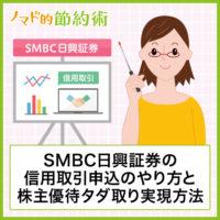 SMBC日興証券の信用取引申込のやり方と株主優待タダ取りを実現する方法