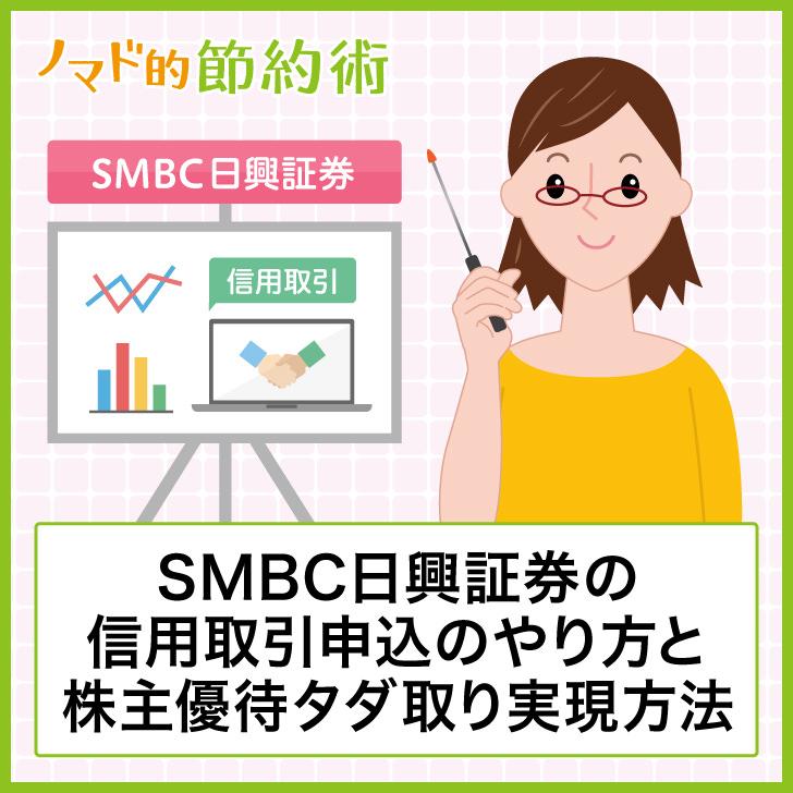 証券 ログイン 日興 smbc