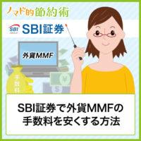 SBI証券で外貨建てMMF購入するときの手数料を安くする方法を手順つきで解説