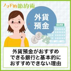 外貨預金がおすすめできる銀行と基本的におすすめできない理由まとめ