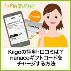 nanacoギフトは終了!Kiigoの評判・口コミは?クレジットカードで購入してお得に節約する方法を徹底解説