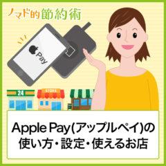 Apple Pay(アップルペイ)とは何?使い方・設定のやり方をわかりやすく解説