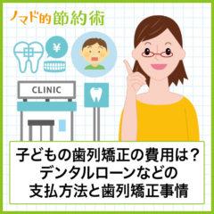 子どもの歯列矯正にかかる費用はいくら?体験から気づいたメリット・デメリットまとめ