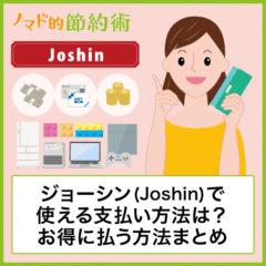 ジョーシン(Joshin)で使えるお得な支払い方法は?クレジットカード・スマホ決済・電子マネー・ギフトカードで払う方法まとめ