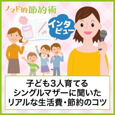 「お金以上の幸せがあるから、後悔はしない」子ども3人育てるシングルマザーに聞いたリアルな生活費や節約のコツ