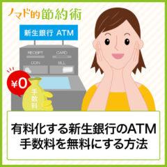 有料化する新生銀行のATM手数料をカンタンに無料にする4つの方法
