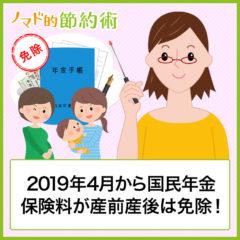 2019年4月から国民年金保険料が産前産後期間は免除に!いつからいつまで適用?申請方法についても解説