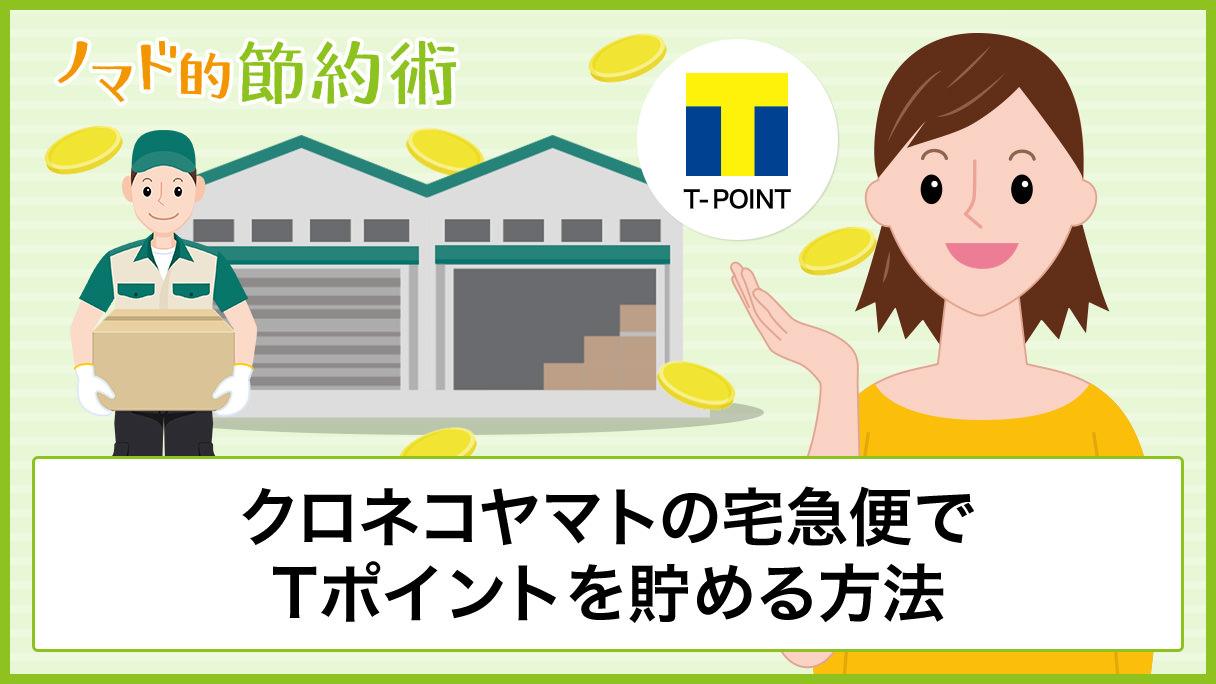 追跡 クロネコ サービス ヤマト