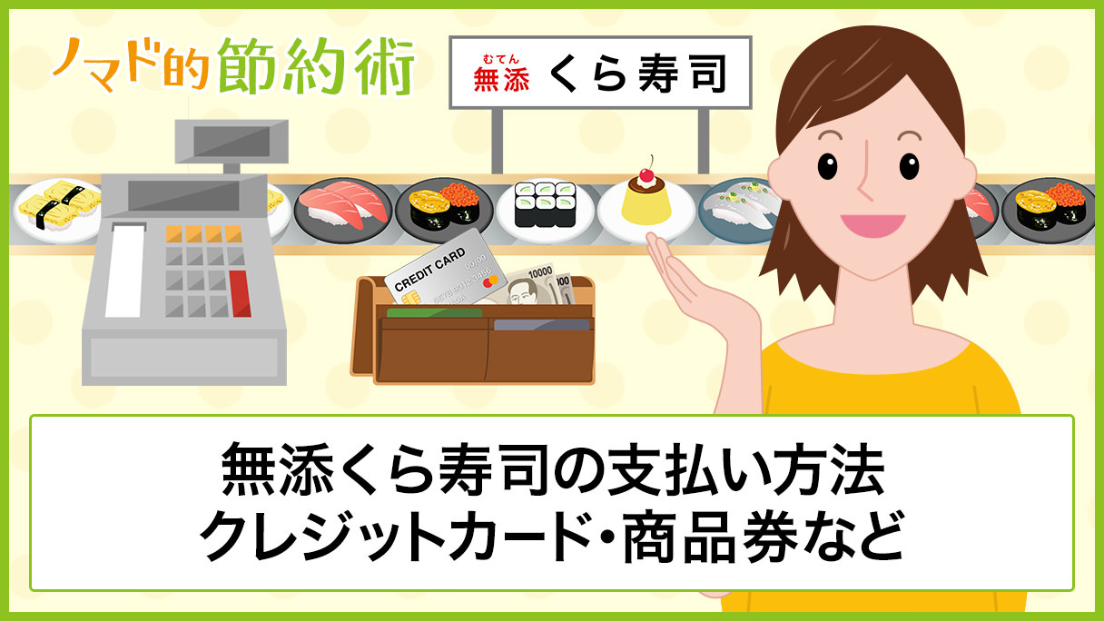 寿司 商品 ず 券 くら