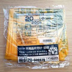 岡山市家庭ごみ有料指定袋の減免申請に必要な手続き・持ち物などを画像付きで紹介