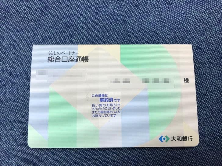 りそな 銀行 通帳 再 発行