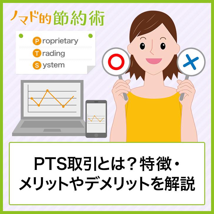 リアルタイム pts 株価