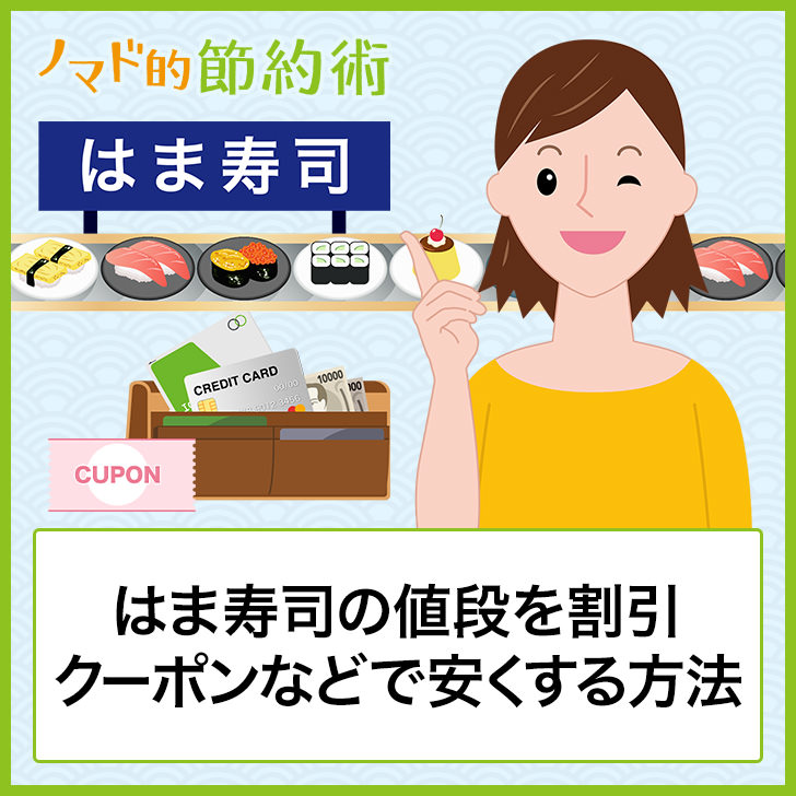 は ま 寿司 クーポン 使い方