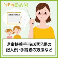 児童扶養手当の現況届の記入例・添付書類・手続きの方法などを解説