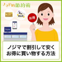 ノジマでdポイント支払い・dカードなどを使って割引して安くお得に買い物する方法まとめ