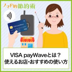 VISAのタッチ決済「VISA payWave」とは?使えるお店・おすすめの使い方を徹底解説