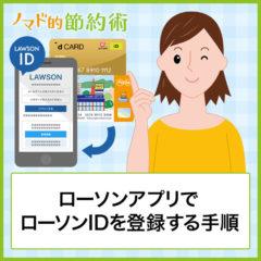 ローソンアプリでローソンIDを登録する手順とPontaカードやdポイントカードを紐付けして使う方法