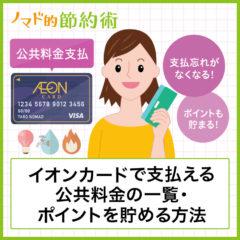 イオンカードで支払える公共料金の一覧・ポイントを貯める方法・お得なキャンペーンについて紹介