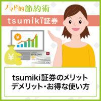 tsumiki証券のメリットデメリット・ポイントの貯め方・つみたてNISAなどお得な使い方を徹底解説