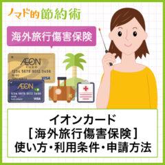 イオンカード海外旅行傷害保険の使い方・利用条件・申請方法について紹介!自動付帯タイプがおすすめ