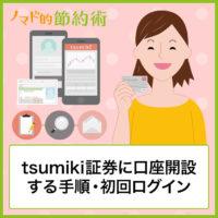 tsumiki証券に口座開設する手順・初回ログインして使えるまでの流れについて紹介