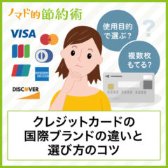 クレジットカードの国際ブランドの違いとは?JCB・VISA・MasterCardの選び方のコツについても紹介