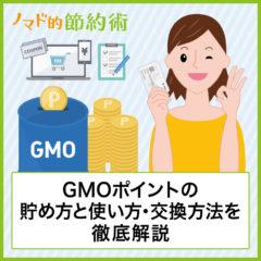 GMOポイントの貯め方と使い方・交換方法を徹底解説