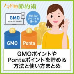 GMOあおぞらネット銀行でGMOポイントやPontaポイントを貯める方法と使い方まとめ