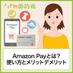 Amazon Payとは?使い方とメリットデメリット・提携サイト・ギフト券との併用について徹底解説