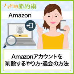 Amazonアカウントを削除するやり方・退会・解約の方法を画像付きで徹底解説