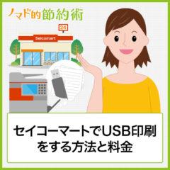 セイコーマートでUSB印刷する方法と料金・PDFやワード・エクセルを印刷するやり方を紹介