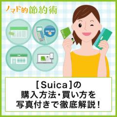 Suicaを購入する4つの方法・買い方を写真つきで徹底解説!コンビニでの買い方も