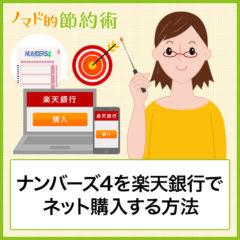 ナンバーズ4を楽天銀行でネット購入する方法・当選金額を受け取るまでの流れを徹底解説
