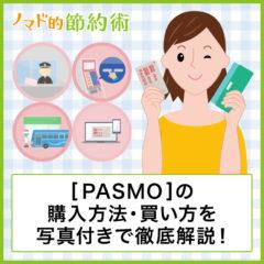 PASMOの購入方法・買い方を写真つきで徹底解説!コンビニでは買える?