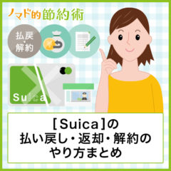 Suicaの払い戻し・返却・解約のやり方まとめ。手数料無料でデポジット500円を全額受け取る方法も
