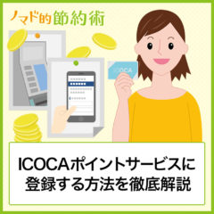 ICOCAポイントサービスに登録する2つの方法を写真付きで徹底解説