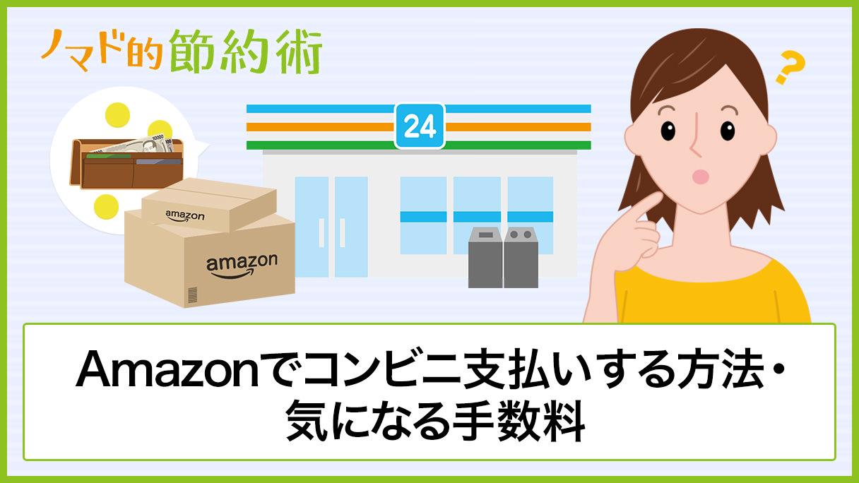 Amazonでコンビニ支払いする方法 気になる手数料 支払いできない場合