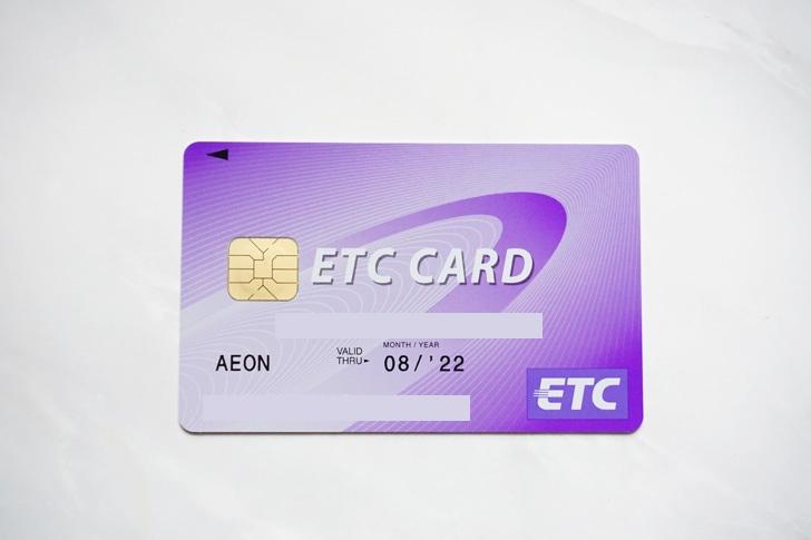 明細 etc イオン カード