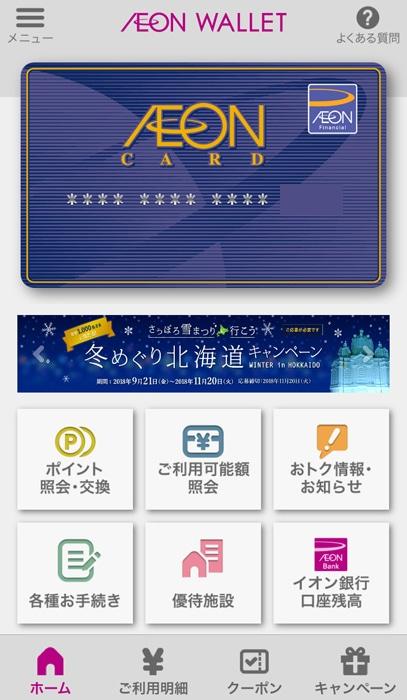 ショートカット キー カード イオン