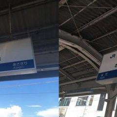 明石駅から三ノ宮駅への行き方・料金・新快速での所要時間まとめ