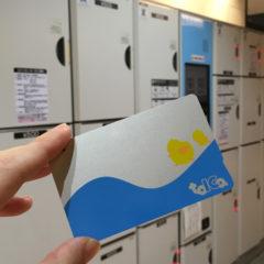 TOICA(トイカ)コインロッカーの使い方。荷物の預け方・取り出し方を写真付きで紹介