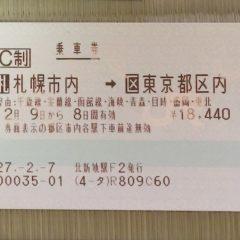 JR切符「札幌市内」発着のきっぷになる条件・範囲・お得な使い方まとめ