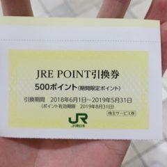 JRE POINT引換券の使い方・ポイント交換方法を写真つきで徹底解説