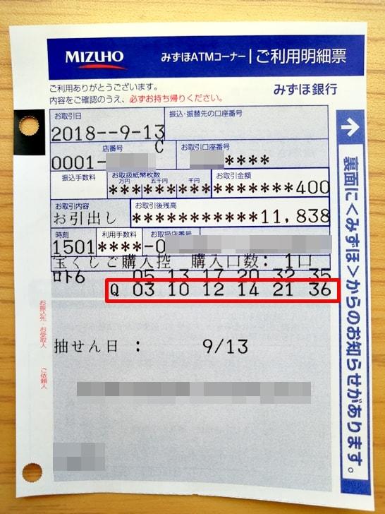 当選 ロト 番号 みずほ 6