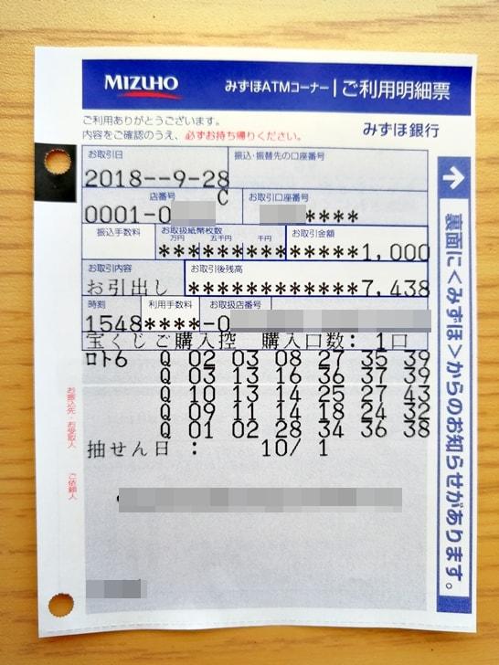 みずほ 銀行 宝くじ 当選 結果