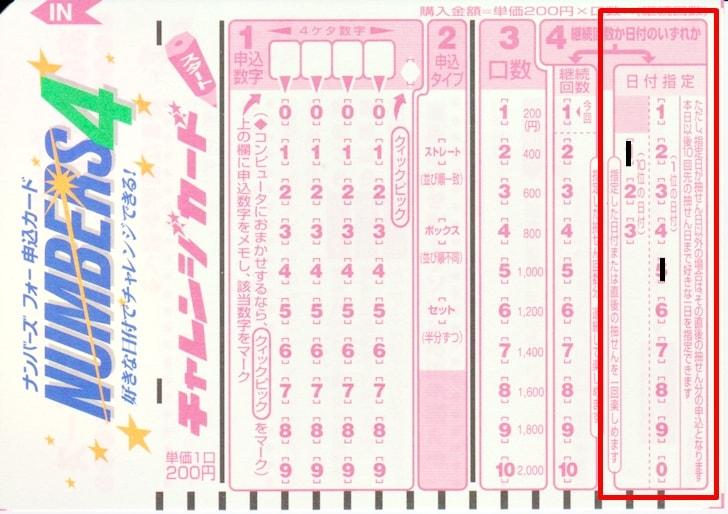 ナンバーズ ナンバーズ4(NUMBERS4)過去の当せん番号案内
