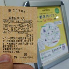 東京のJR1日乗車券「都区内パス」の使い方・Suicaでの買い方・利用範囲まとめ