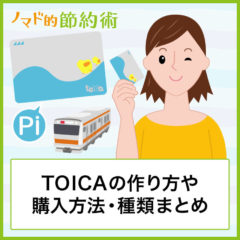 TOICAの作り方や購入する2つの方法・トイカの種類まとめ