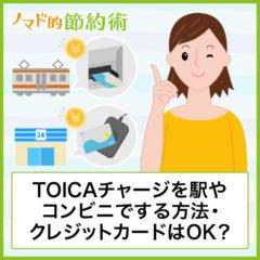 TOICAチャージを駅やコンビニで行う方法。クレジットカードに対応してる?